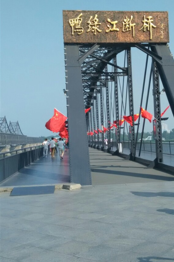 鸭绿江断桥朝鲜内河游船大鹿岛豪华双卧4日游