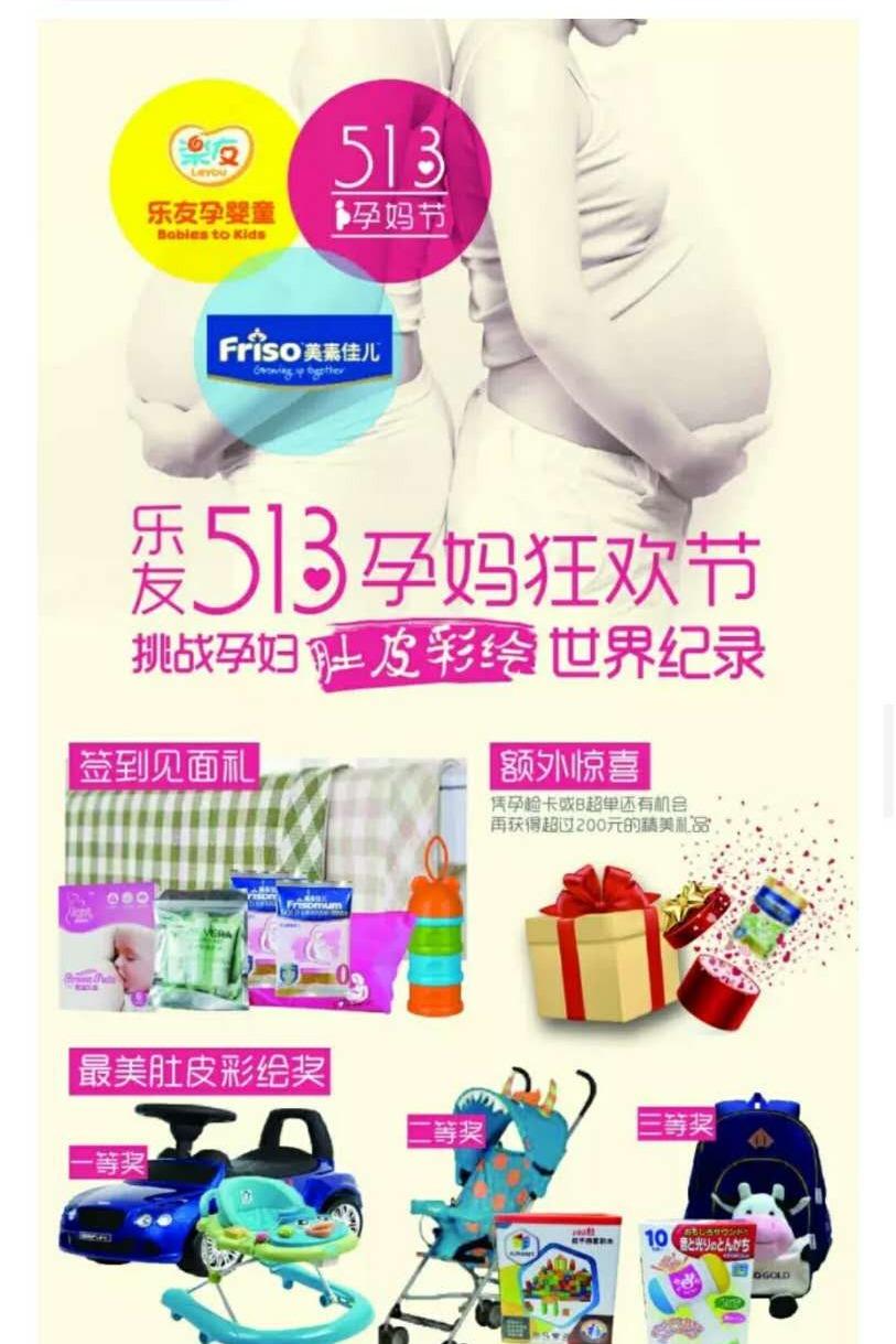 513孕妈狂欢节