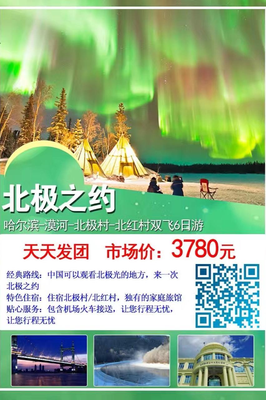 【北极之约】哈尔滨、漠河、北极村、北红村双飞6日游