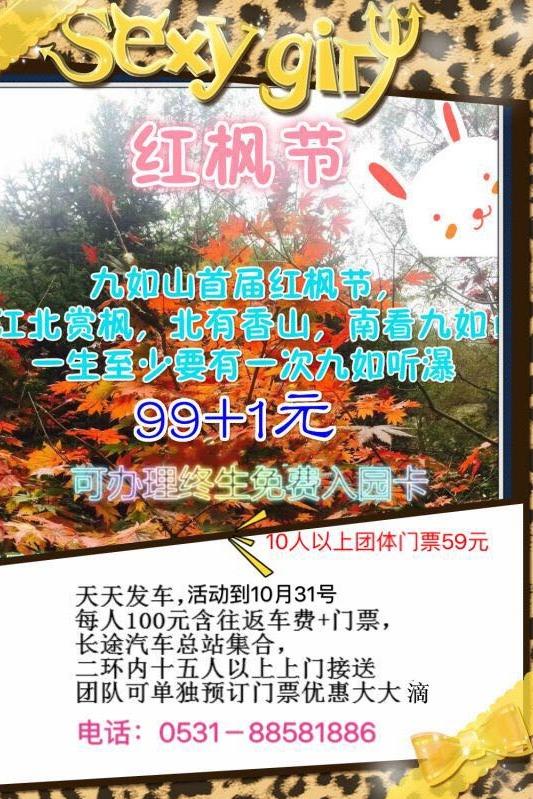 九如山红枫节一日游99元