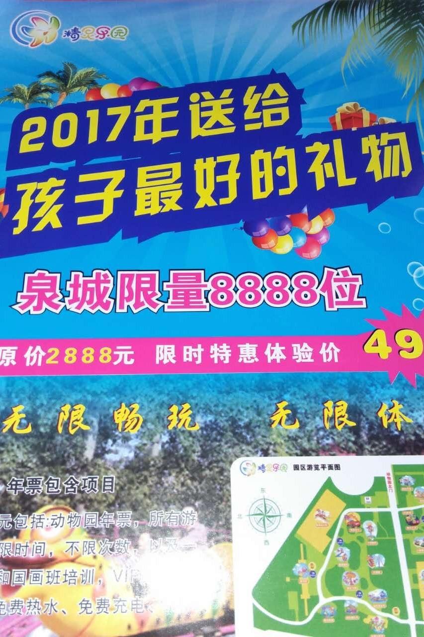 济南动物园游乐场精灵乐园年卡499元