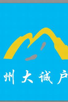 灵白支线登山