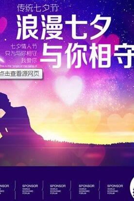 临汾浪漫七夕情人节