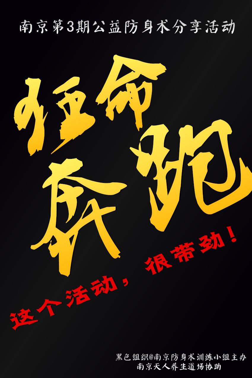 南京第3期公益防身术分享活动