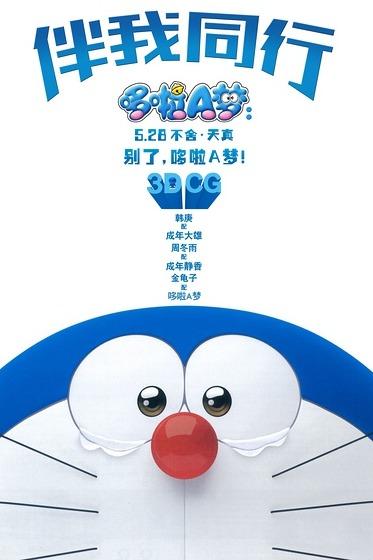 《哆啦A梦:伴我同行》每个人终究要学会长大