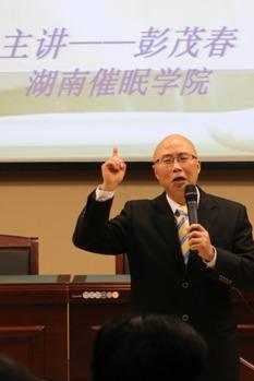 唤醒潜意识——郴州心理催眠师中级培训