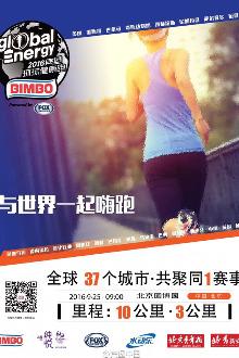 9.25宾堡健康跑
