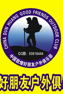 中国户外探险联盟敦煌好朋友俱乐部五一3天下行