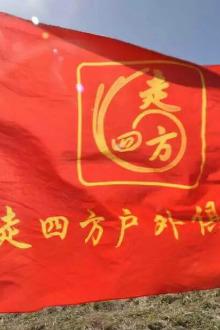 走四方9.13泾阳茯茶古镇+崇文塔+安吴青训班一日游50元