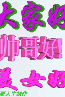 宁武同志网友聚会