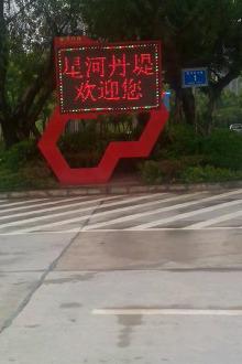 星河丹堤惠阳跑友约跑活动