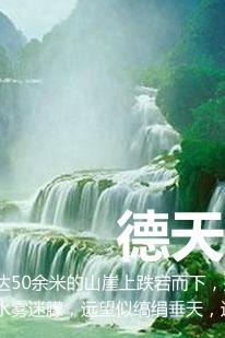德天瀑布,巴马长寿乡行摄4天自驾游(可拼车)