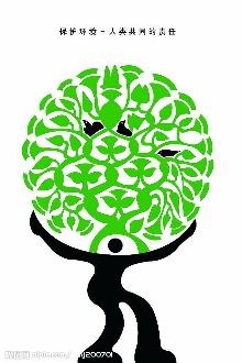 2015-1-24青山绿水公益行之还岳麓山多一片绿色
