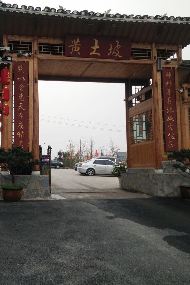 湖北老乡2016贵州迎新年跨年会