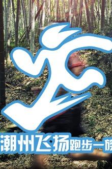 每周四韩师操场约跑