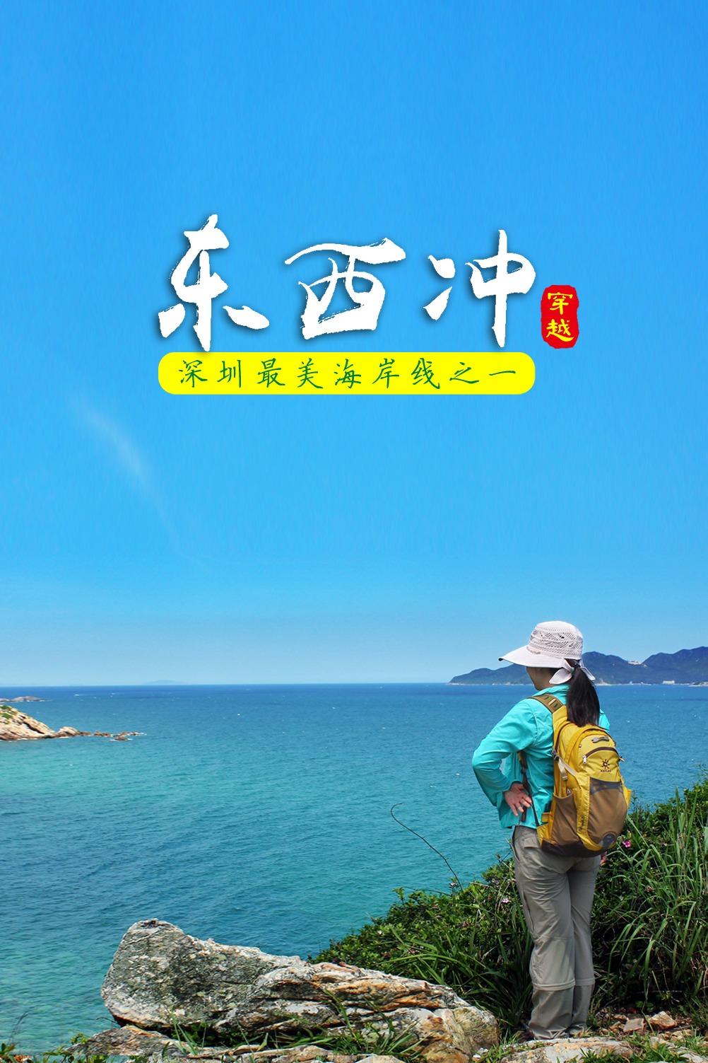 2016.10.16深圳最美海岸线之东西冲穿越