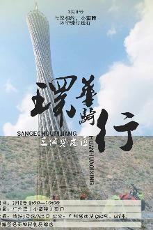中国梦之环华骑行——欢送仪式【广州站】