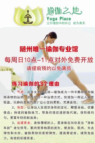 瑜伽课周日10:00-11:00免费活动