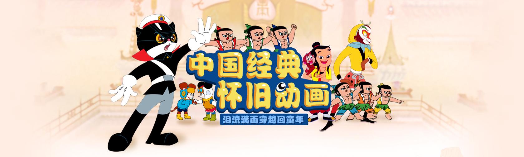 中国经典怀旧动画 泪流满面穿越回童年