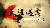 周杰伦最新中国风单曲